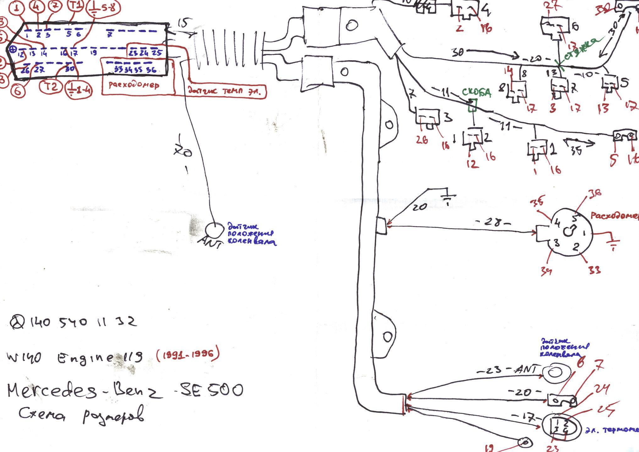 Схема проводки на мерседес фото 949